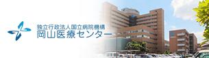 独立行政法人国立病院機構 岡山医療センター