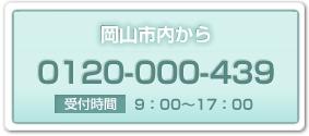 岡山市内からのご予約は 0120-000-439