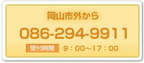 岡山市外からのご予約は 086-294-9911