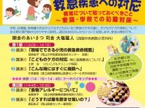 日本小児外科学会中国四国小児外科学会50周年完成 (2)